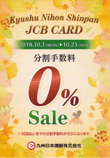 九州日本信販カード10回払い無金...